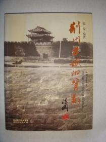 荆州古城的背景