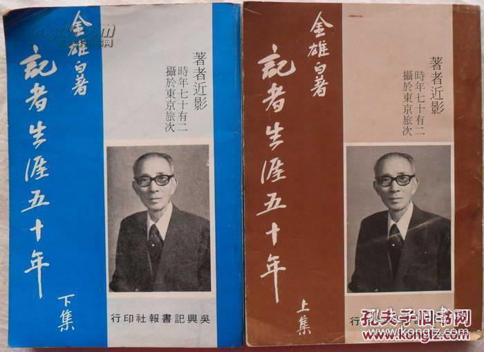 记者生涯五十年(上下册)
