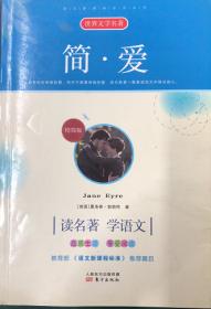简爱(精简版读名著学语文)/世界文学名著