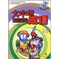 大中华成语(5)