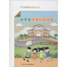 小學生健康教育讀本 1~2年級