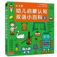 0-4岁幼儿启蒙认知双语小百科2
