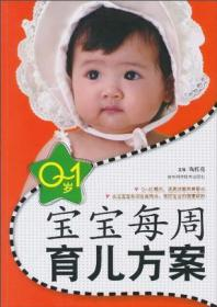 0-1岁宝宝每周育儿方案