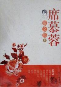 席慕容·散文集2