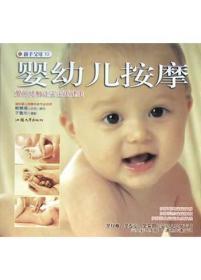 宝宝健康按摩