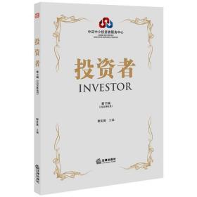 投资者(2020年8月第11辑)