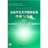 合格評定系列國家標準理解與實施(3)