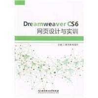 DreamweaverCS6网页设计与实训