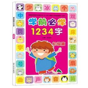 学前必学1234字-初级篇