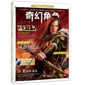 全球顶级数码绘画名家技法丛书:奇幻角色