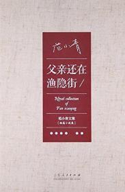 父亲还在渔隐街-范小青文集