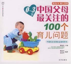 0-3岁中国父母最关注的100个育儿问题