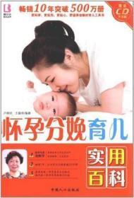 怀孕分娩育儿实用百科