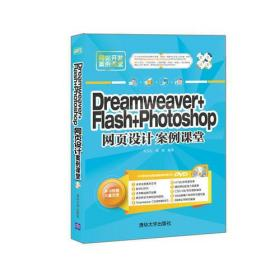 Dreamweaver Flash Photoshop网页设计案例课堂