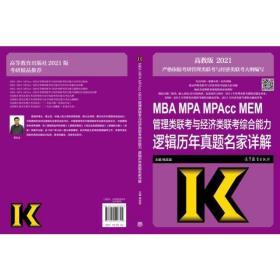 MBA MPA MPAcc MEM管理类联考与经济类联考综合能力逻辑历年真题名家详解(2021)