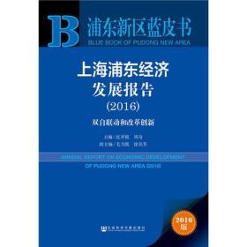 浦东新区蓝皮书:上海浦东经济发展报告(2016)