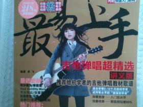 最易上手!吉他弹唱超精选(讲义版)2019