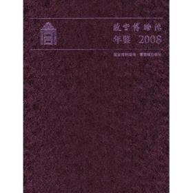 故宫博物院年鉴(2008)