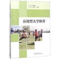 应用型大学体育