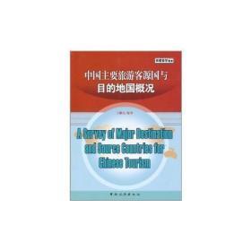 中国主要旅游客源国与目的地国概况(双语教学用书)