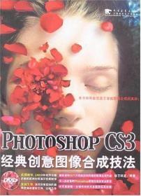 PHOTOSHOP CS3经典创意图像合成技法