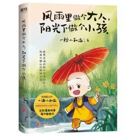 风雨里做个大人,阳光下做个小孩
