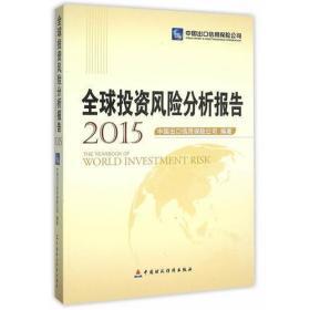 全球投资风险分析报告(2015)