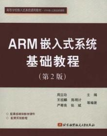 ARM嵌入式系统基础教程