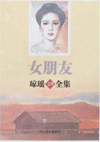 女朋友-瓊瑤29全集
