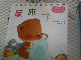 小熊宝宝绘本6,尿床了
