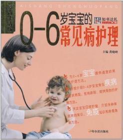 0-6岁宝宝的常见病护理