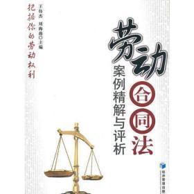 劳动合同法案例精解与评析