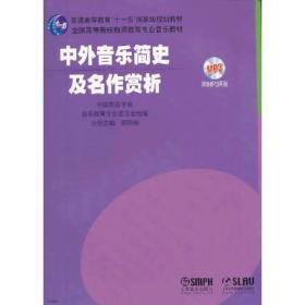 中外音乐简史及名作赏析(附MP3两张)普通高等教育十一五国家级规划教材