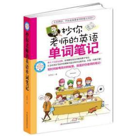 抄你老师的英语单词笔记(东抄西抄,不如直接拿老师的笔记来抄!)