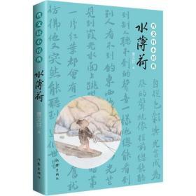小屁孩日记 1 中文版