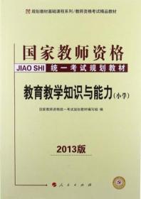 中人教育2013国家教师资格统一考试规划教材
