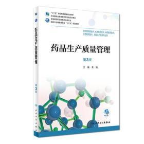 藥品生產質量管理(第3版/高職藥學/配增值)