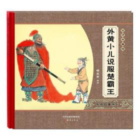 大师中国绘传统故事系列 外黄小儿说服楚霸王