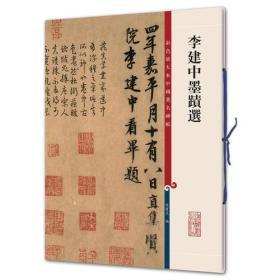 李建中墨迹(彩色放大本中国著名碑帖·第二集)