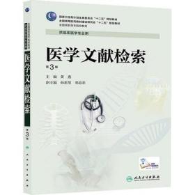 醫學文獻檢索(第3版/高專臨床)