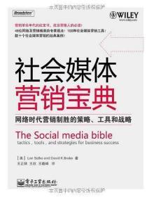社会媒体营销宝典