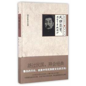 民國大師經典書系·精裝本:風彈琵琶,凋零了半城煙沙