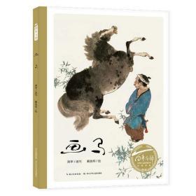 画马/百年百部中国儿童图画书经典书系