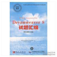 网页制作(DREAMWEAVER平台)DREAMWEAVER8试题汇编(网页制作员级 附光盘)