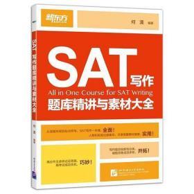 新东方 SAT写作题库精讲与素材大全