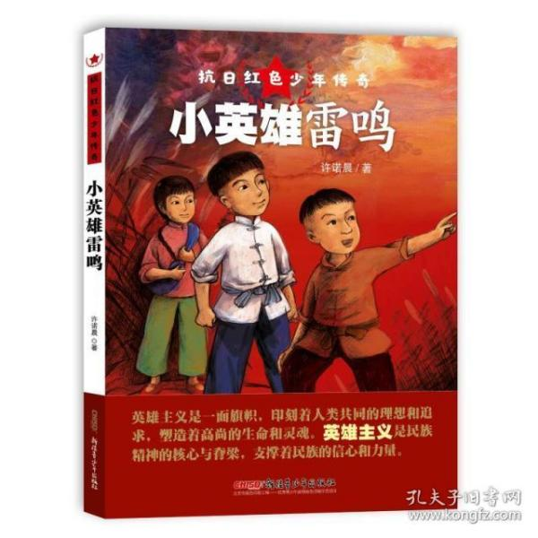 抗日红色少年传奇·小英雄雷鸣