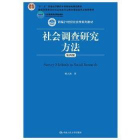 社会调查研究方法(第4版)