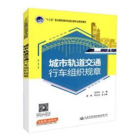 城市轨道交通行车组织规章
