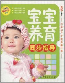 宝宝养育同步指导