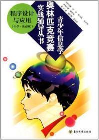 青少年信息学奥林匹克竞赛实战辅导丛书